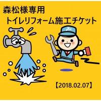 【森松様専用】トイレリフォーム施工チケット[2018.0207]