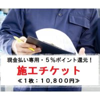 ≪現金払い専用・5%ポイント還元!≫施工チケット10,800円
