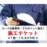 ≪カード決算専用・3%ポイント還元!≫施工チケット10,800円