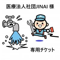 医療法人社団JNAI様 専用チケット