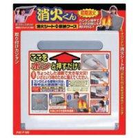 【送料無料】天ぷら油の火災に即対応! 消火くん(消火シート+収納ケース)