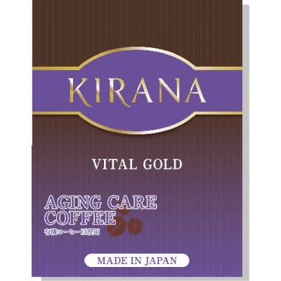 【無農薬オーガニック】アンチエイジングコーヒー バイタル・ゴールド