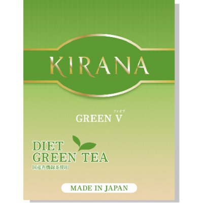 【無農薬オーガニック】ダイエット緑茶 グリーンVファイブ