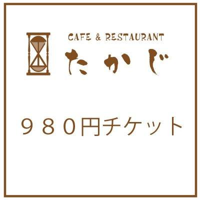「980円」チケットの画像1