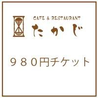 「980円」チケット