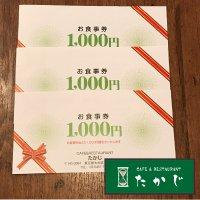 商品券 3000円分