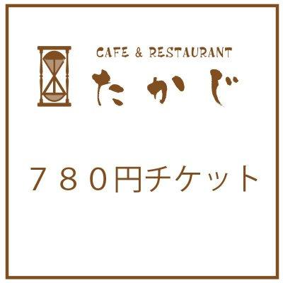 「780円」チケットの画像1