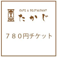 「780円」チケット