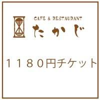 「1180円」チケット