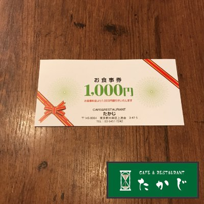 商品券 1000円分