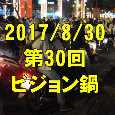 8/30 第30回ビジョン鍋: ベトナム人と旬の夏野菜のベトナム鍋で日本とベトナムの交流を語る!