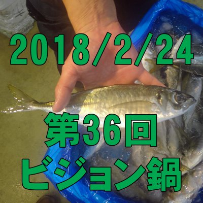 2/24 第36回ビジョン鍋: 魚屋さんと市場直送冬のプリプリお魚鍋で魚の旨さを語る!のイメージその1