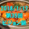 1/17 第35回ビジョン鍋: みかん鍋でじんわり里山を感じる