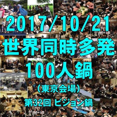 10/21 第32回ビジョン鍋: 100回記念 世界同時多発100人鍋 東京会場
