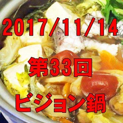 11/14 第33回ビジョン鍋: 無添加しあわせ梅干しの秋の梅鍋でワクワクを語る!