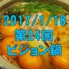 1/18 第24回ビジョン鍋: みかん鍋でじんわり里山を感じる異業種交流