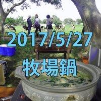 5/27 牧場鍋: 放牧された牛と鍋を囲む!大切にしたい風景を味わう!