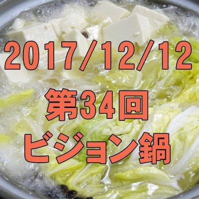 12/12 第34回ビジョン鍋: 群馬の農家さんと白菜と旬の冬野菜鍋で日本農業と世界を感じる!