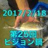 2/18 第25回ビジョン鍋: 魚屋さんと市場直送冬のプリプリお魚鍋で魚の旨さを語る異業種交流!