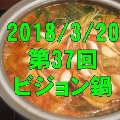 3/20 第37回ビジョン鍋: ほくほく新食材発芽ニンニク鍋で新農法を語る!