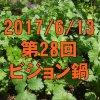 6/13 第28回ビジョン鍋: 新鮮自家製パクチー鍋で世界を鍋にする異業種交流!