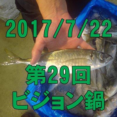 7/22 第29回ビジョン鍋: 魚屋さんと市場直送夏のプリプリお魚鍋で魚の旨さを語る異業種交流!