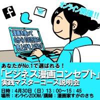 【4/30(日)オンライン開催】あなたがNo.1で選ばれる!『ビジネス漫画コ...