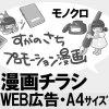 プロモーション漫画(モノクロ)