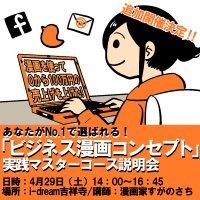 【4/29(土)】あなたがNo.1で選ばれる!『ビジネス漫画コンセプト』実践...