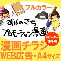 【リピーター様専用】プロモーション漫画(90分コンサルティング付き)