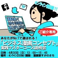 【4/30(日)ご紹介専用・オンライン開催】あなたがNo.1で選ばれる!『ビ...