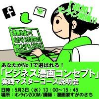 【5/3(水)オンライン開催】あなたがNo.1で選ばれる!『ビジネス漫画コン...