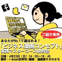 【4/23(日)ご紹介専用】あなたがNo.1で選ばれる!『ビジネス漫画コンセ...