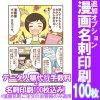 【追加オプション】データ入稿代行+漫画名刺印刷100枚