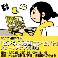 【4/23(日)】あなたがNo.1で選ばれる!『ビジネス漫画コンセプト』実践...