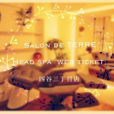 【炭酸ヘッドスパ】WEBチケット>>サロン・ド・テール・四谷三丁目店