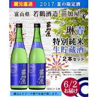<2017夏の限定酒>「苗加屋 琳青 夏の純米酒(特別純米 生貯蔵酒)」4280円