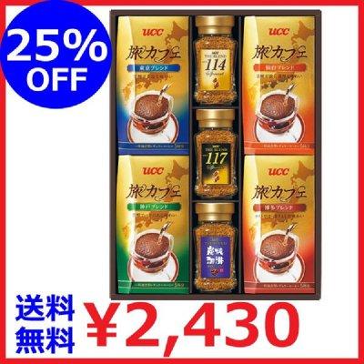 お歳暮 UCC バラエティコーヒーギフト GIC-SD30K ( コーヒー 珈琲 ドリップ ドリンク 飲料 ギフト 詰め合わせ セット ) 2430円