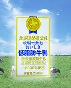 北海道酪農公社 牧場で飲むおいしさ低脂肪牛乳 250ml*7