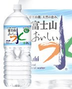 アサヒ飲料 アサヒ富士山 おいしい水 2L×6