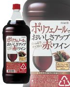 ポレール たっぷりサイズの赤ワイン 1.8Lペット