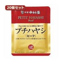 新宿中村屋 プチハヤシビーフ20個セット 価格 8,545円(税込)