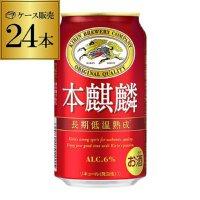 350ml キリン 本麒麟 24本  3280円