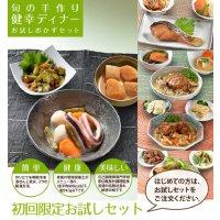 旬の手作り健幸ディナーお試しおかずセット(主菜5品、副菜10品、合計15品)3480円