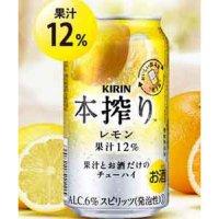 キリン 本搾り レモン 350ml  350 ml  144 円