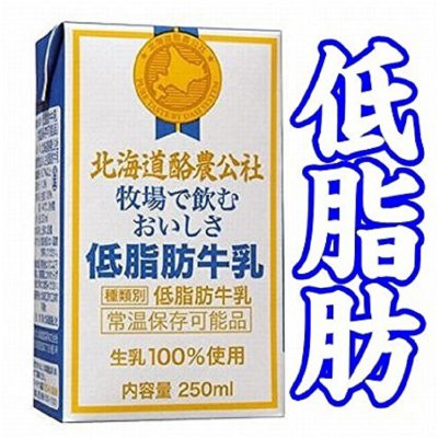 250ml【低脂肪牛乳】【常温保存可能品】【ロングライフ】牧場で飲むおいしさ 24本 3240円