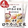 金芽ロウカット玄米 4kg(2kg...