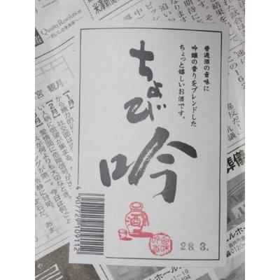 沖正宗 ちょび吟720ml 945円