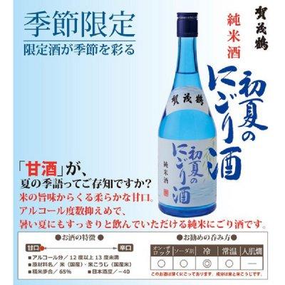 【季節・数量限定】賀茂鶴 初夏のにごり酒 純米酒 720ml 夏限定 清酒 1200円
