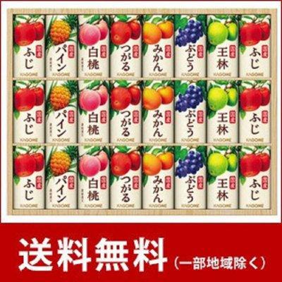 お中元 御中元 ギフト 送料無料  カゴメ 国産7種のプレミアムジュースギフト KT-50V 5130円